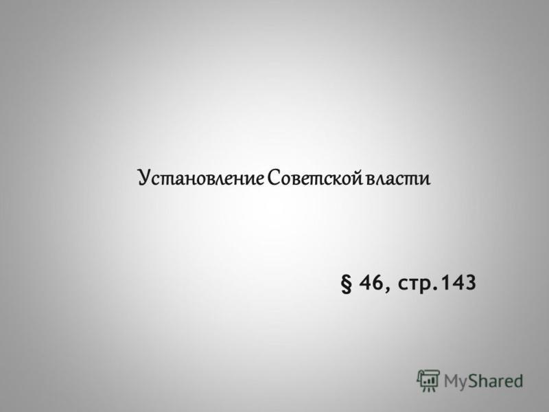 Установление Советской власти § 46, стр.143