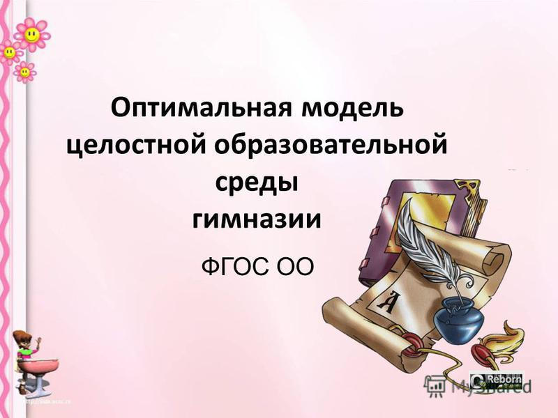 Оптимальная модель целостной образовательной среды гимназии ФГОС ОО