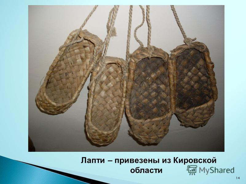 Лапти – привезены из Кировской области 14