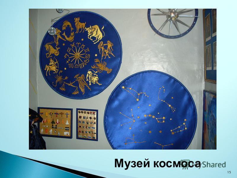 15 Музей космоса