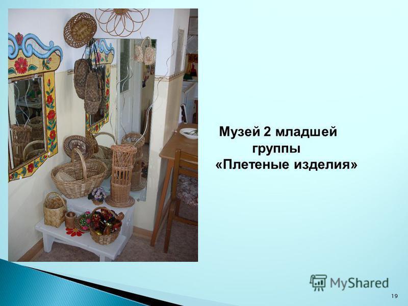 19 Музей 2 младшей группы «Плетеные изделия»