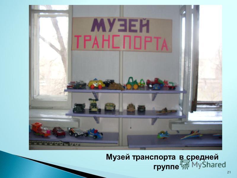 21 Музей транспорта в средней группе