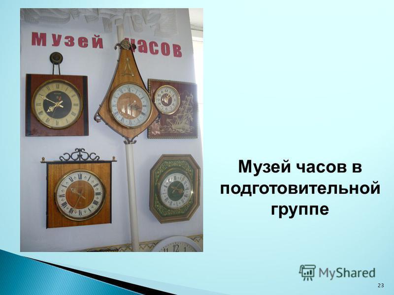 23 Музей часов в подготовительной группе