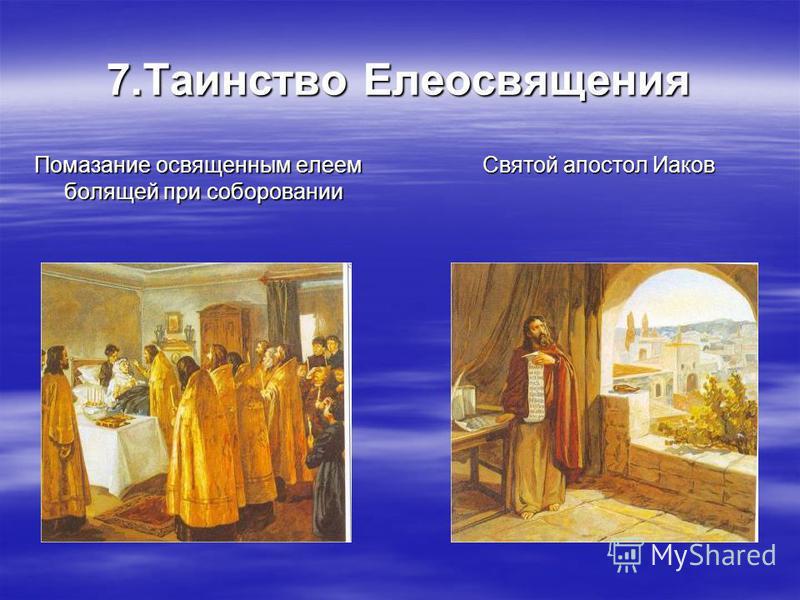 7. Таинство Елеосвящения Помазание освященным елеем болящей при соборовании Святой апостол Иаков Святой апостол Иаков