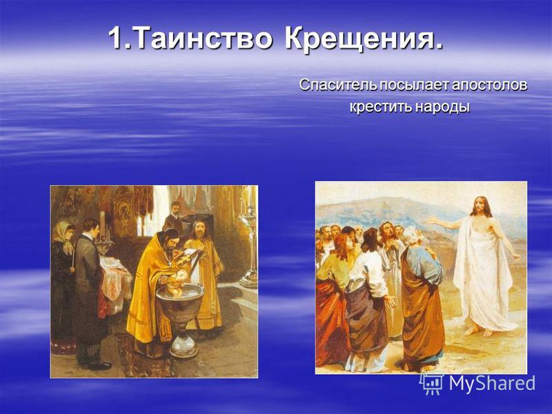 1. Таинство Крещения. Спаситель посылает апостолов Спаситель посылает апостолов крестить народы крестить народы