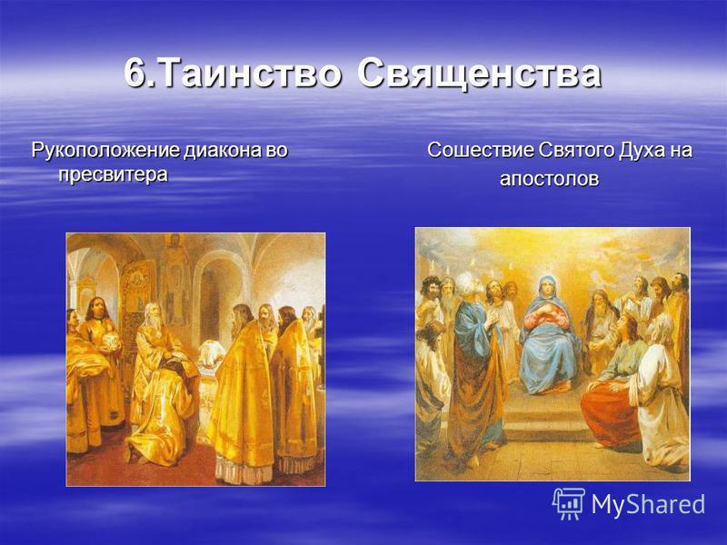 6. Таинство Священства Рукоположение диакона во пресвитера Сошествие Святого Духа на Сошествие Святого Духа на апостолов апостолов