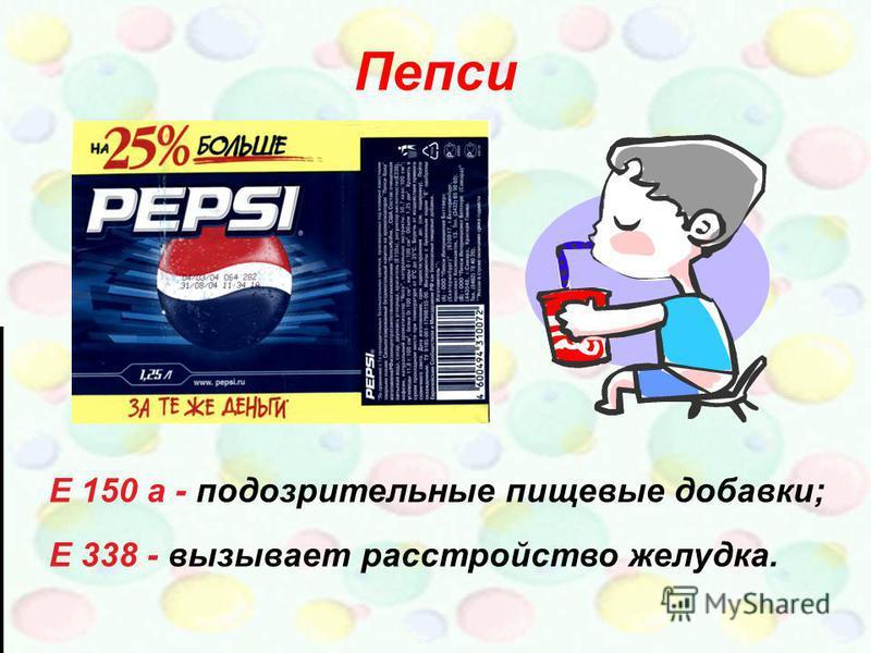 Пепси Е 150 а - подозрительные пищевые добавки; Е 338 - вызывает расстройство желудка.