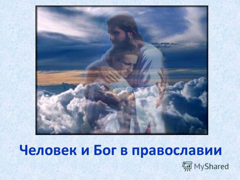 Идите с Богом!