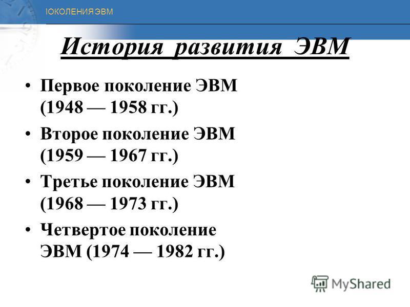 ПОКОЛЕНИЯ ЭВМ Абак Дифференцирующая машина чарлза бэббиджа(1830 г) ЭВМ(1950 гг) 4-ое поколение ЭВМ