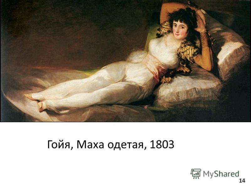 Гойя, Маха одетая, 1803 14