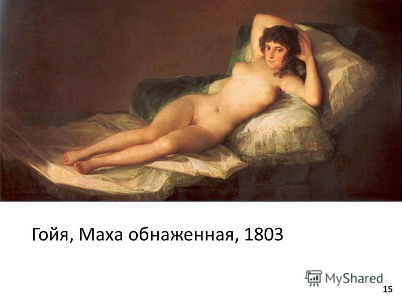 Гойя, Маха обнаженная, 1803 15
