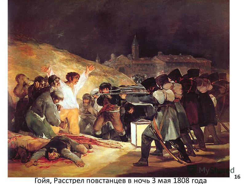 Гойя, Расстрел повстанцев в ночь 3 мая 1808 года 16