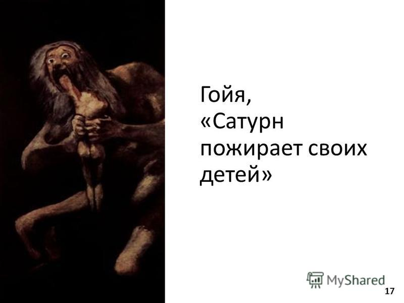 Гойя, «Сатурн пожирает своих детей» 17