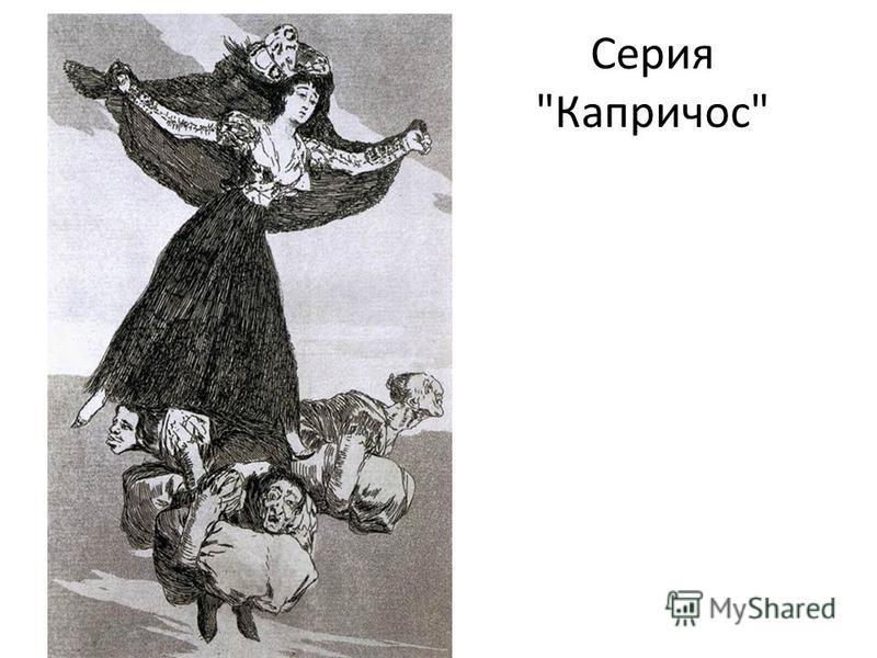 Серия Капричос