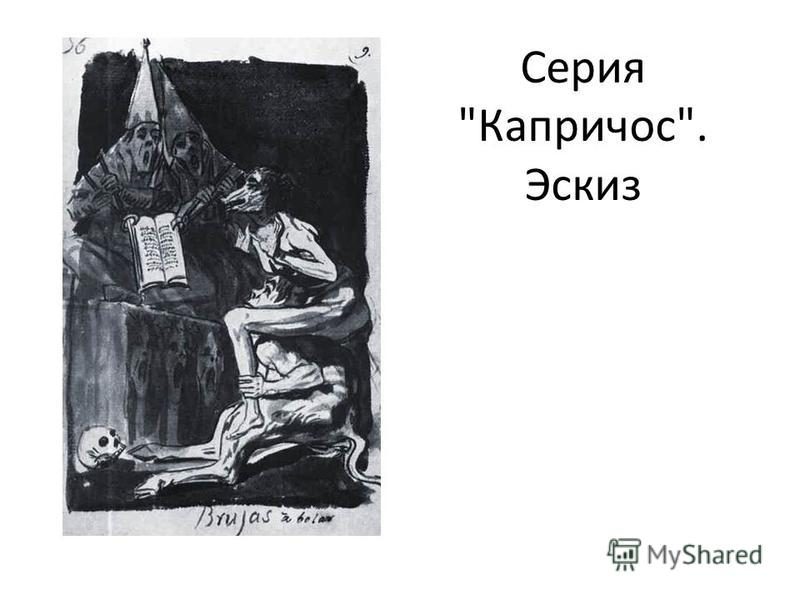 Серия Капричос. Эскиз