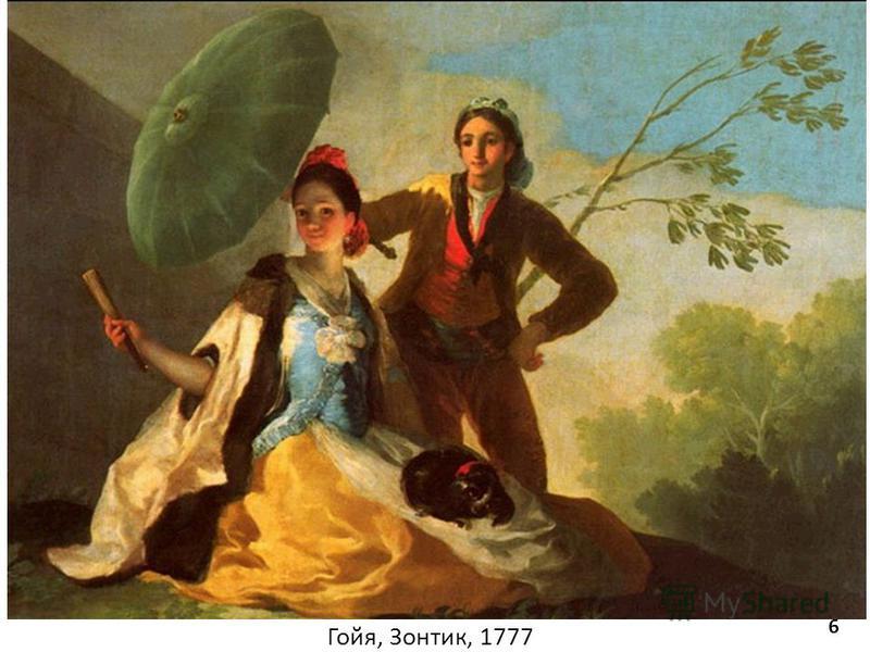 Гойя, Зонтик, 1777 6