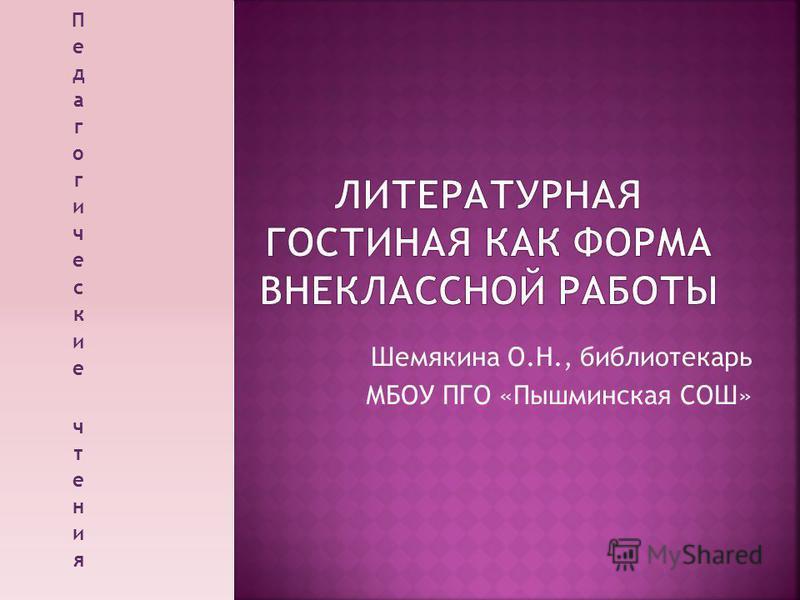 Шемякина О.Н., библиотекарь МБОУ ПГО «Пышминская СОШ»