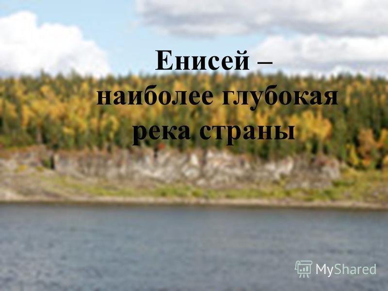 Енисей – наиболее глубокая река страны
