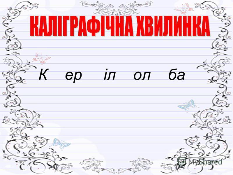 К ер іл ол ба