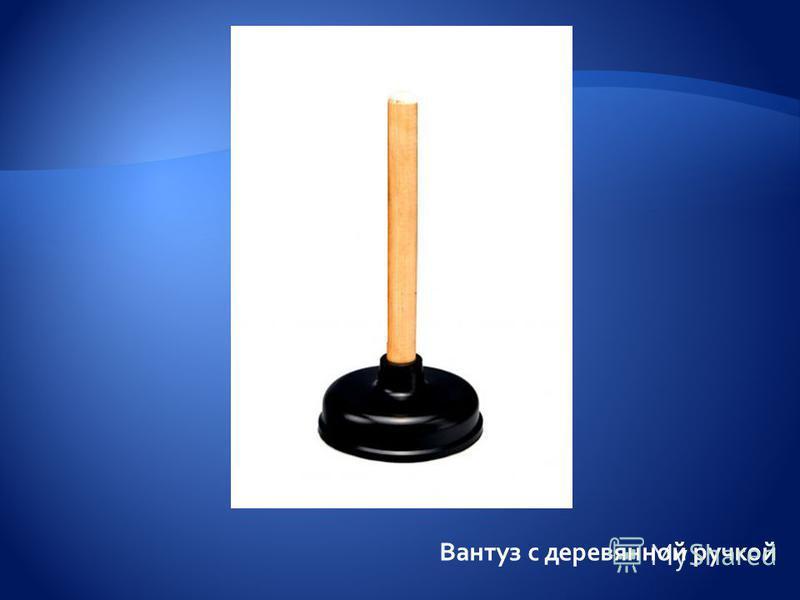 Вантуз с деревянной ручкой
