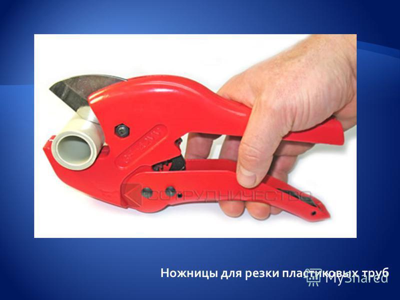 Приспособления и инструменты для электромонтажных работ