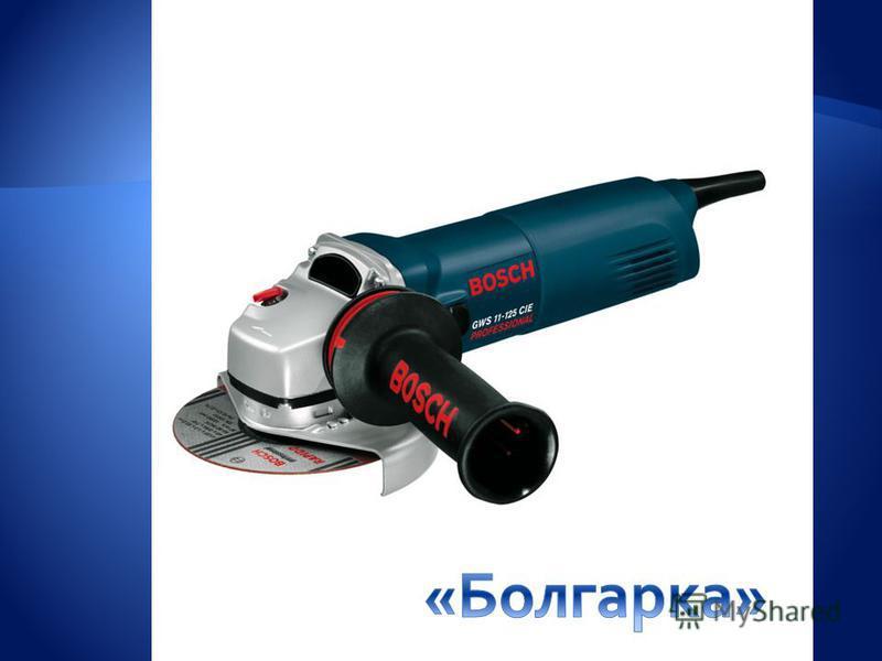 Болгарка «Bosch»