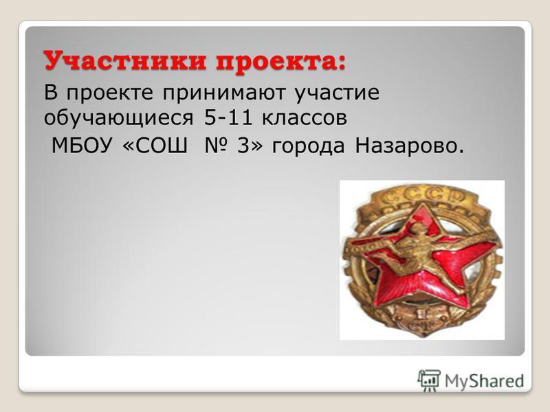 Участники проекта: В проекте принимают участие обучающиеся 5-11 классов МБОУ «СОШ 3» города Назарово.