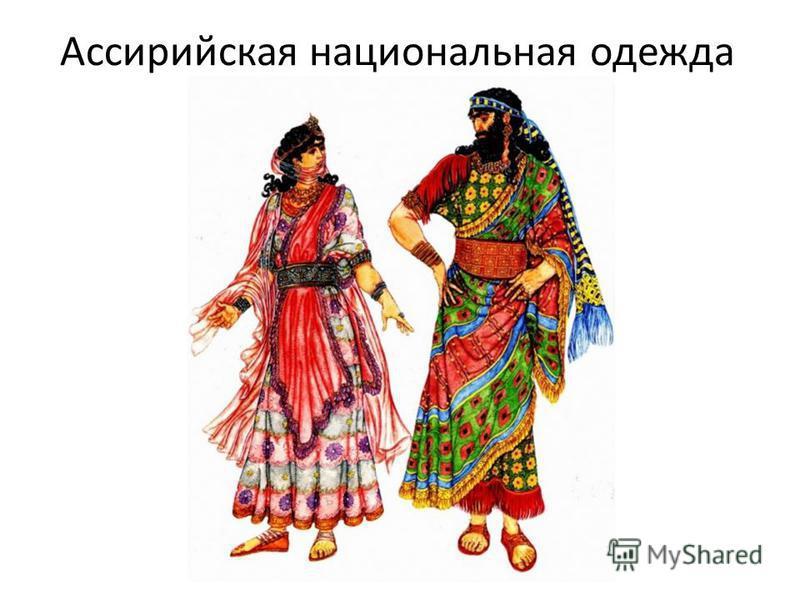 Ассирийская национальная одежда