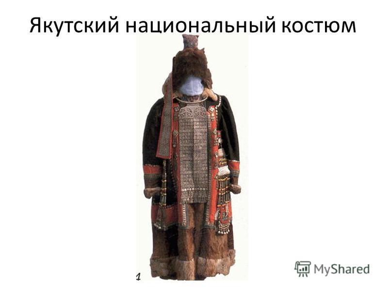 Якутский национальный костюм