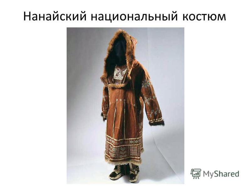 Нанайский национальный костюм