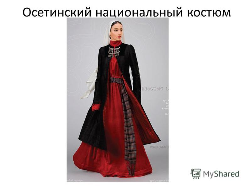 Осетинский национальный костюм