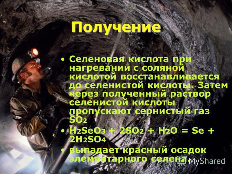 Селеновая кислота при нагревании с соляной кислотой восстанавливается до селенистой кислоты. Затем через полученный раствор селенистой кислоты пропускают сернистый газ SO 2 H 2 SeO 3 + 2SO 2 + H 2 O = Se + 2H 2 SO 4 выпадает красный осадок элементарн