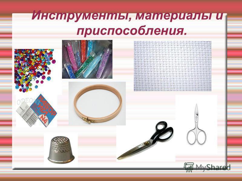 Инструменты, материалы и приспособления.