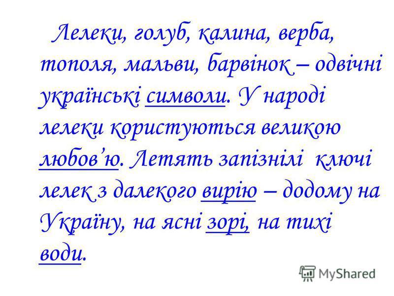 Лелеки, голуб, калина, верба, тополя, мальви, барвінок – одвічні українські символи. У народі лелеки користуються великою любовю. Летять запізнілі ключі лелек з далекого вирію – додому на Україну, на ясні зорі, на тихі води.