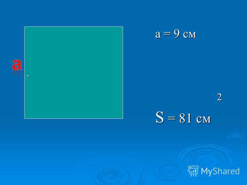 a = 9 см 2 S = 81 см.