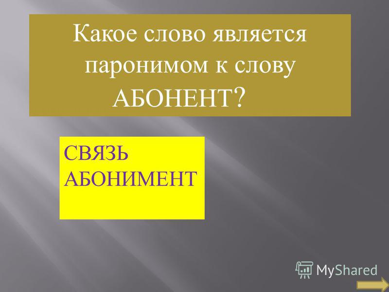 Какое слово является паронимом к слову АБОНЕНТ ? СВЯЗЬ АБОНИМЕНТ