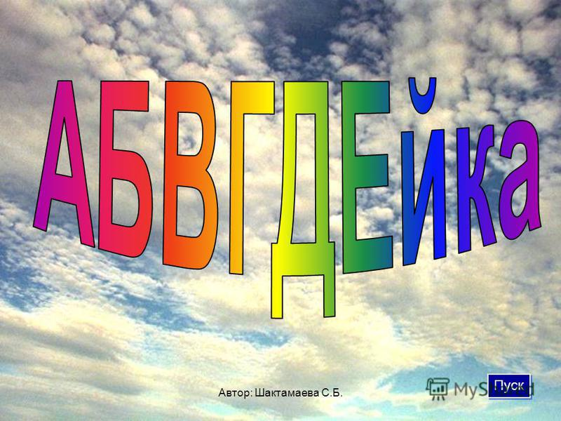 Автор: Шактамаева С.Б. Пуск