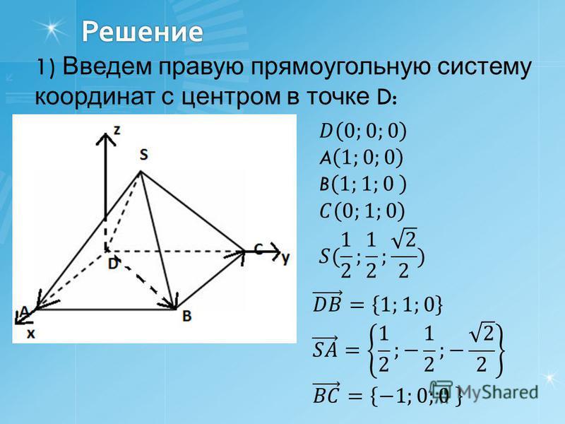 Решение 1) Введем правую прямоугольную систему координат с центром в точке D:
