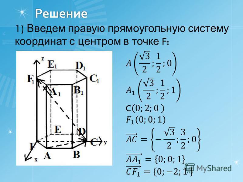 Решение 1) Введем правую прямоугольную систему координат с центром в точке F: