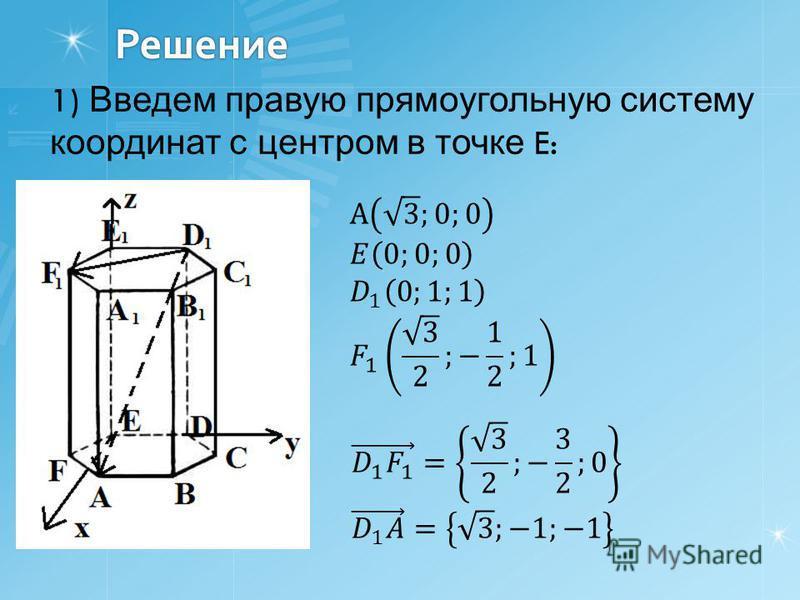 Решение 1) Введем правую прямоугольную систему координат с центром в точке E: