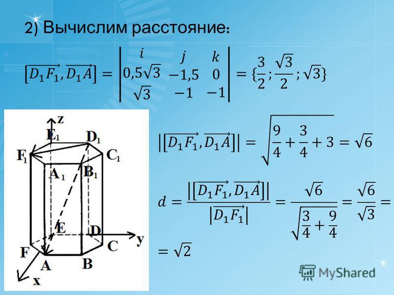 2) Вычислим расстояние :