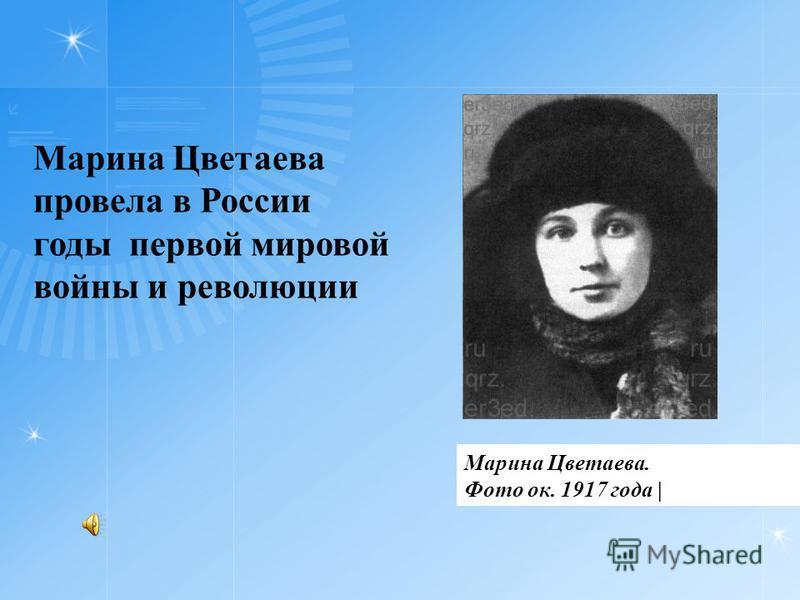 Марина Цветаева. Фото ок. 1917 года | Марина Цветаева провела в России годы первой мировой войны и революции