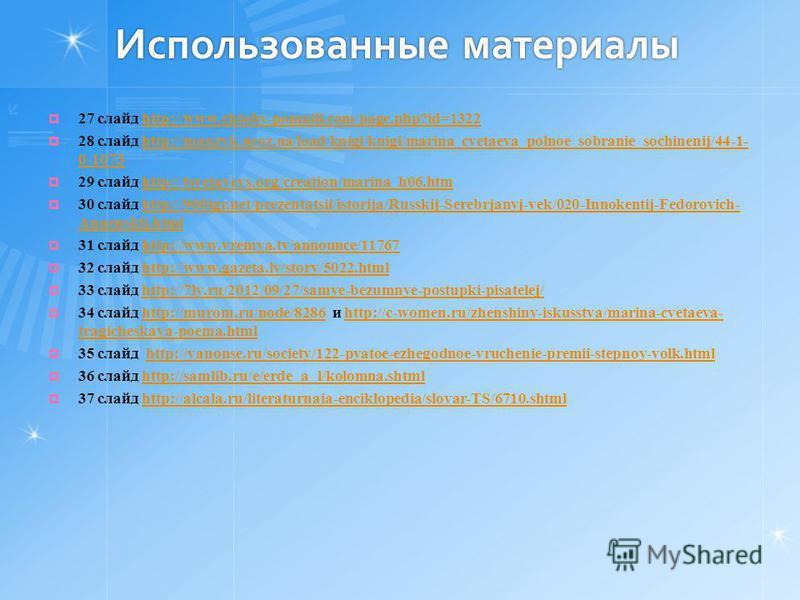 Использованные материалы 27 слайд http://www.chtoby-pomnili.com/page.php?id=1322http://www.chtoby-pomnili.com/page.php?id=1322 28 слайд http://manzyk.ucoz.ua/load/knigi/knigi/marina_cvetaeva_polnoe_sobranie_sochinenij/44-1- 0-1073http://manzyk.ucoz.u