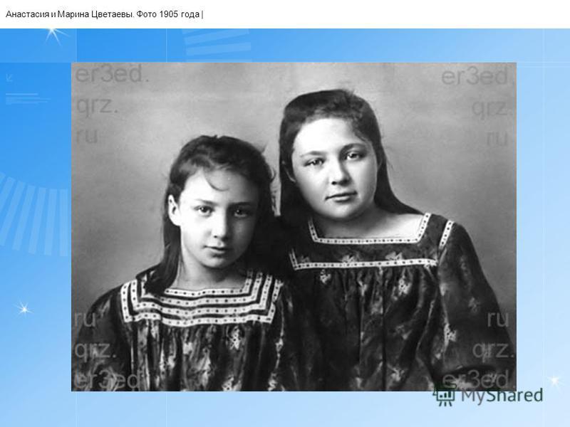 Анастасия и Марина Цветаевы. Фото 1905 года |