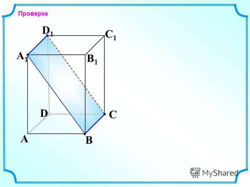 D A B C A1A1 D1D1 C1C1 B1B1 Проверка