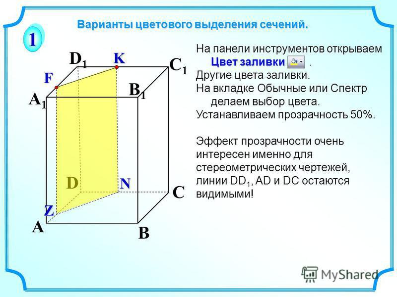 A C D A1A1 D1D1 C1C1 1 1 B B1B1 Цвет заливки На панели инструментов открываем Цвет заливки. Другие цвета заливки. На вкладке Обычные или Спектр делаем выбор цвета. Устанавливаем прозрачность 50%. Эффект прозрачности очень интересен именно для стереом