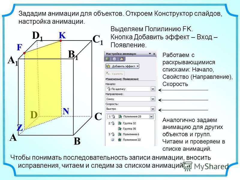 D A C A1A1 D1D1 C1C1 B B1B1 Зададим анимации для объектов. Откроем Конструктор слайдов, настройка анимации. K F Z N Выделяем Полилинию FK. Кнопка Добавить эффект – Вход – Появление. Чтобы понимать последовательность записи анимации, вносить исправлен
