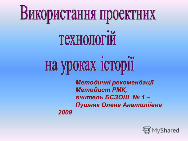 Методичні рекомендації Методист РМК, вчитель БСЗОШ 1 – Пушняк Олена Анатоліївна 2009