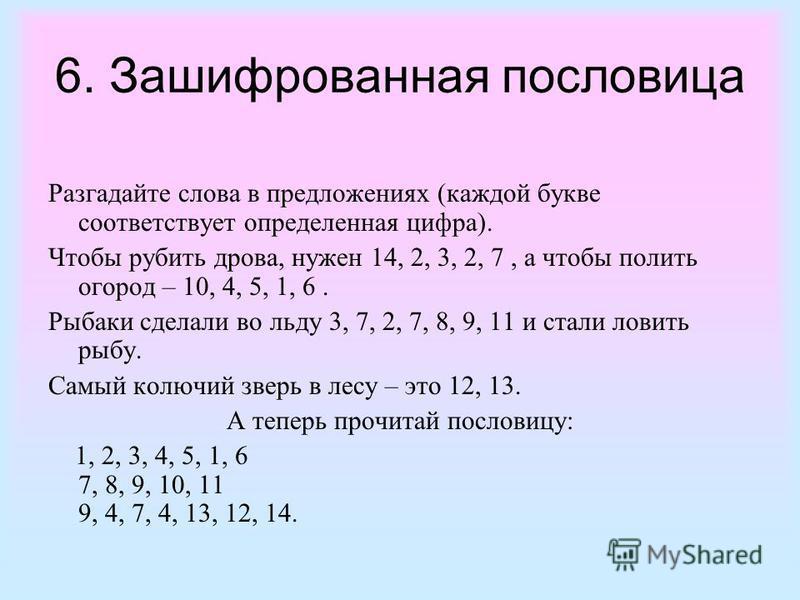 6. Зашифрованная пословица Разгадайте слова в предложениях (каждой букве соответствует определенная цифра). Чтобы рубить дрова, нужен 14, 2, 3, 2, 7, а чтобы полить огород – 10, 4, 5, 1, 6. Рыбаки сделали во льду 3, 7, 2, 7, 8, 9, 11 и стали ловить р