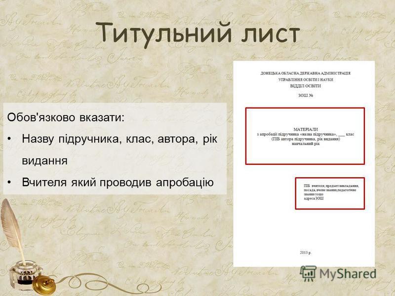 Титульний лист Обов'язково вказати: Назву підручника, клас, автора, рік видання Вчителя який проводив апробацію